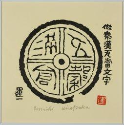 Hiratsuka Un'ichi: Rosette Quarter Panels - シカゴ美術館