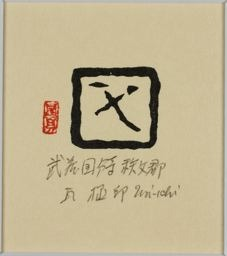 Hiratsuka Un'ichi: Character in Square, from roof tile - Art Institute of Chicago