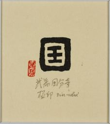 Hiratsuka Un'ichi: Bold Symbol in Square, from roof tile - Art Institute of Chicago