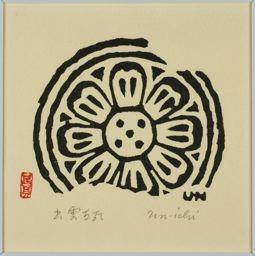 Hiratsuka Un'ichi: Rosette Segment, from roof tile - シカゴ美術館