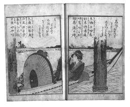 Katsushika Hokusai: Chinese Verses on Itako (Itako zekku shu) - Art Institute of Chicago