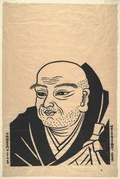 Hiratsuka Un'ichi: Nichiren Shonin, from the series Mantai Suriutsuchi No Uchi - Art Institute of Chicago