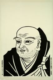 Hiratsuka Un'ichi: Nichiren Shonin, from the series