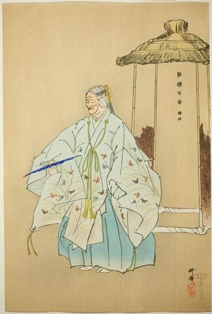 Tsukioka Kogyo: Higaki, from the series