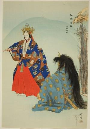 Tsukioka Kogyo: Ikkaku Sennin, from the series