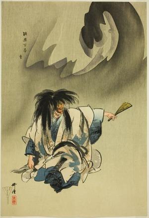 月岡耕漁: Nue, from the series