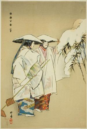Tsukioka Kogyo: Take no Yuki, from the series