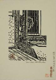 Hiratsuka Un'ichi: Veranda of the Old House of Lafcadio Hearn in Matsue - シカゴ美術館