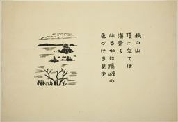 Hiratsuka Un'ichi: Image with Poem from Recollection of Travel - Art Institute of Chicago