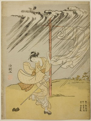 Suzuki Harunobu: Woman Running to Take in the Clothes during a Summer Shower - Art Institute of Chicago