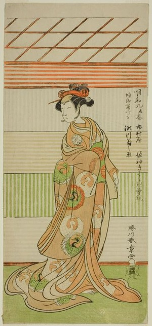 勝川春章: The Actor Segawa Kikunojo II as the Courtesan Maizuru in the Play Furisode Kisaragi Soga, Performed at the Ichimura Theater in the Second Month, 1772 - シカゴ美術館