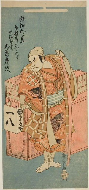 勝川春章: The Actor Otani Hiroji III as Abe no Muneto Disguised as a Peddler of Buckwheat Noodles, in the Play Otokoyama Yunzei Kurabe, Performed at the Ichimura Theater in the Eleventh Month, 1768 - シカゴ美術館
