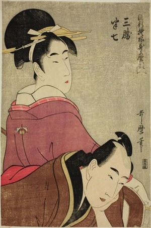 喜多川歌麿: Sankatsu and Hanshichi, from the series Fashionable Patterns in Utamaro Style (Ryuko moyo Utamaro-gata) (Sankatsu, Hanshichi) - シカゴ美術館