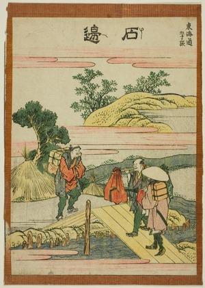 葛飾北斎: Ishibei, from the series Fifty-three Stations of the Tokaido (Tokaido gojusan tsugi) - シカゴ美術館