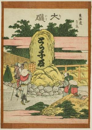 葛飾北斎: Oiso, from the series Fifty-three Stations of the Tokaido (Tokaido gojusan tsugi) - シカゴ美術館