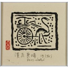 Hiratsuka Un'ichi: Crane Pulling Cart, from roof tile - Art Institute of Chicago
