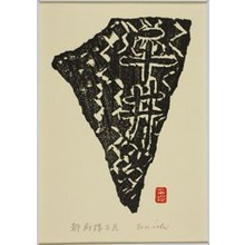Hiratsuka Un'ichi: Ancient Tile, from roof tile - Art Institute of Chicago
