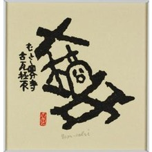 Hiratsuka Un'ichi: Clay Seal of Tachibana District, from roof tile - Art Institute of Chicago