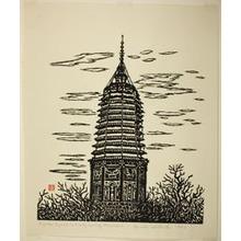Hiratsuka Un'ichi: Pagoda Tyoyo, in Early Spring, Manchuria - Art Institute of Chicago