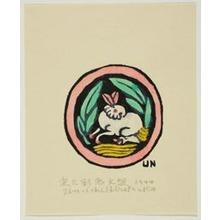 Hiratsuka Un'ichi: Song Dynasty Three-Color Glazed Plate with Rabbit Design (So sansai tomonzara) - Art Institute of Chicago