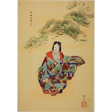 Tsukioka Kogyo: Senju, from the series