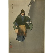 月岡耕漁: Shunkan, from the series
