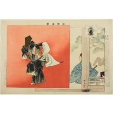 Tsukioka Kogyo: Chitose Sanbasô, from the series