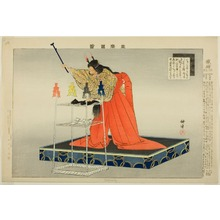 Tsukioka Kogyo: Tetsuwa or Kanawa, from the series