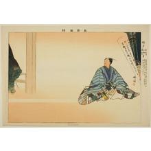 Tsukioka Kogyo: Nishikido, from the series