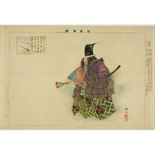 月岡耕漁: Tamura, from the series