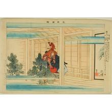 Tsukioka Kogyo: Genjo, from the series