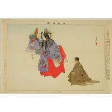 Tsukioka Kogyo: Yoshino Tennin, from the series