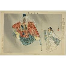 Tsukioka Kogyo: Kurama Tengu, from the series