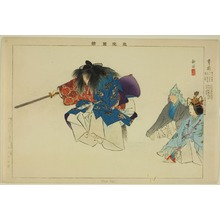 Tsukioka Kogyo: Kusa Nagi, from the series