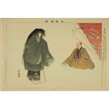 Tsukioka Kogyo: Yowa Hôshi, from the series