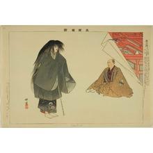 Tsukioka Kogyo: Yowa Hôshi, from the series