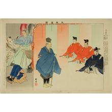 Tsukioka Kogyo: Haku Rakuten, from the series