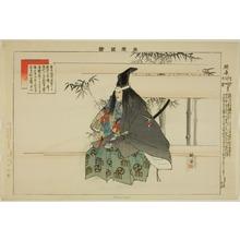 Tsukioka Kogyo: Tomonaga, from the series
