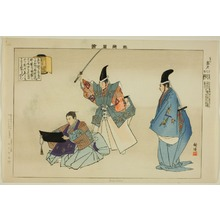 月岡耕漁: Morihisa, from the series