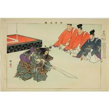 Tsukioka Kogyo: Kinsatsu, from the series