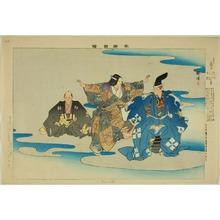 月岡耕漁: Fujimoto, from the series