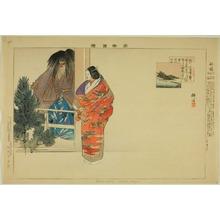 Tsukioka Kogyo: Funabashi, from the series