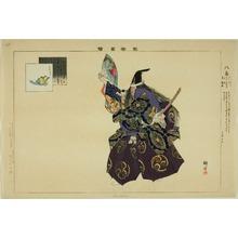月岡耕漁: Yashima, from the series