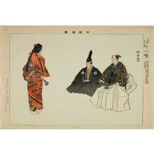 Tsukioka Kogyo: Senju, from the series