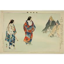 Tsukioka Kogyo: Mitsuyama, from the series