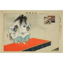 Tsukioka Kogyo: Raiden, from the series