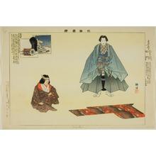 Tsukioka Kogyo: Shizen Koji, from the series