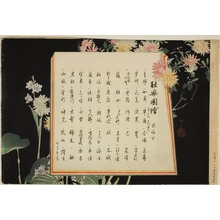 月岡耕漁: Index Page, prints .51-.100 (Vol.1), from the series