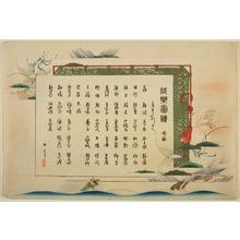 月岡耕漁: Index Page, prints .1-.50 (Vol.1), from the series