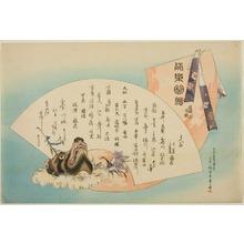 Tsukioka Kogyo: Index Page, prints .101-.150 (Vol.2), from the series